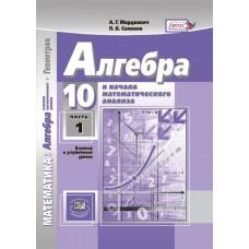 Мордкович А.Г. Алгебра и начала математического анализа 10 класс Комплект из двух частей Учебник для классов физико-математического профиля (базовый и углублённый уровни)