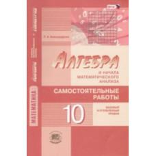 Александрова Л.А. 10 класс Алгебра и начала анализа. Самостоятельные работы (базовый и углубленный уровни)