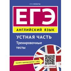 Мильруд Р. П. Учебное пособие ЕГЭ Устная часть Тренировочные тесты QR-код для аудио Английский язык