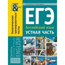 Хитрова И. В. ЕГЭ Устная часть Тематические тренировочные тесты Английский язык