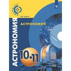 """Чаругин В.М. (ФП 2019) Астрономия. 10-11 класс. Базовый уровень. Учебник. (""""Сферы 1-11"""") (новая обложка)"""