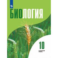 Дымшиц Г.М. Биология 10 класс учебник (углубленный уровень) (Высоцкая)