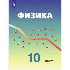 Кабардин О.Ф. Физика 10 класс учебник (углубленный уровень)