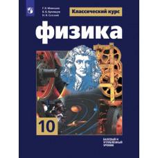 Мякишев Г.Я. Физика 10 класс Учебник Базовый и углубленный уровни
