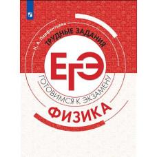 Парфентьева Н.А. Физика Трудные задания ЕГЭ