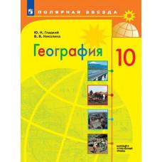 """Гладкий Ю.Н. География 10 класс учебник (базовый и углубленный уровни) """"Полярная звезда"""""""