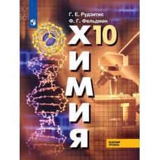 Рудзитис Г.Е. Химия 10 класс Органическая химия (Базовый уровень)