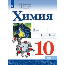 Габриелян О.С. Химия 10 класс Учебник