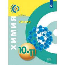 """Журин А.А. Химия 10-11 класс учебник (базовый уровень) """"Сферы 1-11"""""""