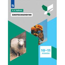 Горбенко Н.Н. Биотехнология 10-11 класс Профильная школа