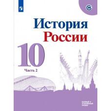 Данилов А.А. 10 класс История России часть 2 учебник (базовый и углубленный уровни)