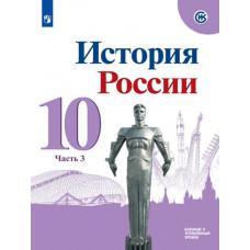 Данилов А.А. 10 класс История России часть 3 учебник (базовый и углубленный уровни)