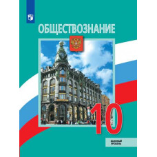 Боголюбов Л.Н. 10 класс Обществознание учебник (базовый уровень)
