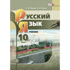 Львова С.И. Русский язык 10 класс Учебник (базовый и углублённый уровни)