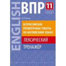 Гулов А. П. Учебное пособие ВПР Лексический тренажер 11 класс Английский язык
