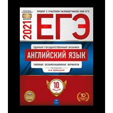ЕГЭ 2021 Английский язык. Типовые экзаменационные варианты. 10 вариантов