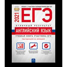 ЕГЭ 2021 Английский язык Отличный результат (Вербицкая)