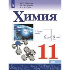 Габриелян О.С. Химия 11 класс Учебник Базовый уровень