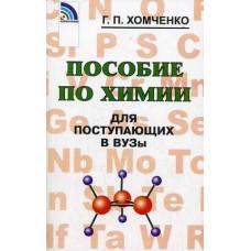 Хомченко Г.П. Пособие по химии для поступающих в ВУЗы