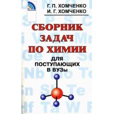Хомченко Г.П. Сборник задач по химии для поступающих в ВУЗы