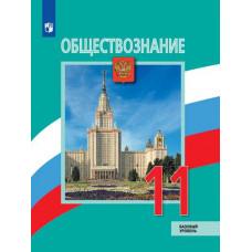 Боголюбов Л.Н. 11 класс Обществознание учебник (базовый уровень)