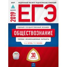ЕГЭ-2019 Обществознание: типовые экзаменационные варианты: 30 вариантов (О.А. Котова, Т.Е. Лискова)
