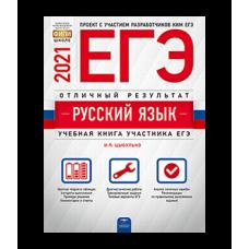 ЕГЭ 2021 Русский язык. Отличный результат