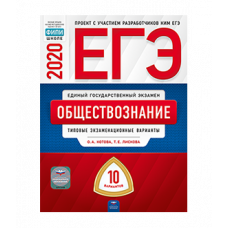 ЕГЭ 2020 Обществознание. Типовые экзаменационные варианты. 10 вариантов