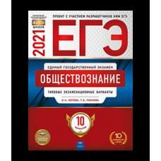 ЕГЭ 2021 Обществознание. Типовые экзаменационные варианты. 10 вариантов