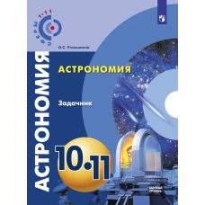 """Чаругин В.М. Астрономия. 10-11 класс. Базовый уровень. Задачник (""""Сферы 1-11"""") (Угольников О. С.)"""