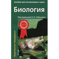 Чебышев Н.В. Биология для поступающих в ВУЗы (в двух томах)