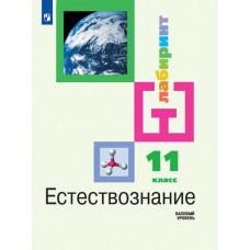 Алексашкина И.Ю. Естествознание 11 класс Базовый уровень Учебник