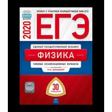 ЕГЭ 2020 Физика. Типовые экзаменационные варианты. 30 вариантов