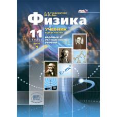 Генденштейн Л.Э Физика 11 класс Учебник (базовый и углубленный  уровни) в двух частях