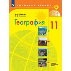 """Гладкий Ю.Н. География 11 класс учебник (базовый и углубленный уровни) """"Полярная звезда"""""""