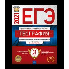 ЕГЭ 2021 География. Тематические и типовые экзаменационные варианты. 31 вариант