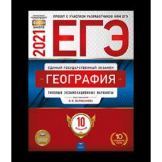 ЕГЭ 2021 География. Типовые экзаменационные варианты. 10 вариантов