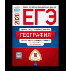 ЕГЭ 2020 География. Типовые экзаменационные варианты. 10 вариантов