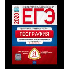 ЕГЭ 2020 География. Тематические и типовые экзаменационные варианты. 31 вариант