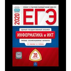 ЕГЭ 2020 Информатика и ИКТ. Типовые экзаменационные варианты. 20 вариантов