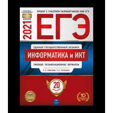 ЕГЭ 2021 Информатика и ИКТ. Типовые экзаменационные варианты. 20 вариантов