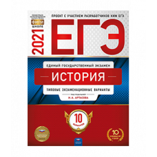 ЕГЭ 2021 История. Типовые экзаменационные варианты. 10 вариантов