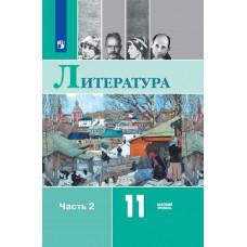 Журавлев В.П. Литература 11 класс учебник часть 2