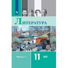 Журавлев В.П. Литература 11 класс учебник часть 1