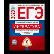 ЕГЭ 2020 Литература. Типовые экзаменационные варианты. 30 вариантов