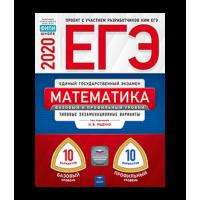 ЕГЭ. Математика. Базовый и профильный уровни. Типовые экзаменационные варианты. 20 вариантов