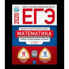 ЕГЭ 2020 Математика. Базовый и профильный уровни. Типовые экзаменационные варианты. 20 вариантов