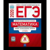 ЕГЭ 2020 Математика. Базовый уровень. Типовые экзаменационные варианты. 30 вариантов