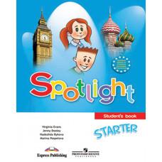 Быкова Н.И. Английский в фокусе (Spotlight). 1 класс Учебное пособие для начинающих