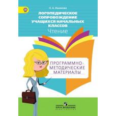 Ишимова О.А. Логопедическое сопровождение учащихся начальных классов. Чтение. Программно-методические материалы